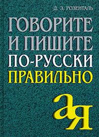 Говорите и пишите по-русски правильно, Д. Э. Розенталь