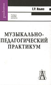 Музыкально-педагогический практикум, Е. Р. Ильина