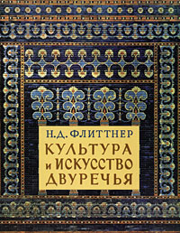 Культура и Искусство Двуречья, Н. Д. Флиттнер