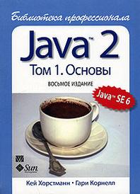 Java 2. Библиотека профессионала. Том 1. Основы, Кей Хорстманн, Гари Корнелл