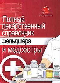 Полный лекарственный справочник фельдшера и медсестры, М. Б. Ингерлейб