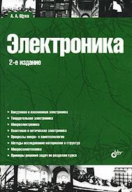 Электроника, А. А. Щука