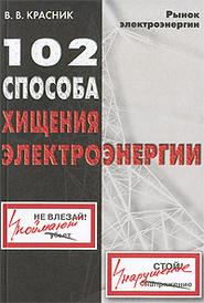 102 способа хищения электроэнергии, В. В. Красник