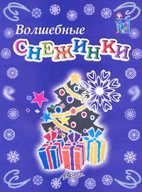 Волшебные снежинки, Н. Ю. Зубрилин, Е. М. Богатырская, Н. И. Карманова
