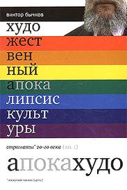 Художественный апокалипсис культуры. Строматы 20 века. В 2 книгах. Книга 1, Виктор Бычков