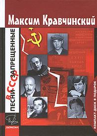 Песни, запрещенные в СССР (+ CD-ROM), Максим Кравчинский
