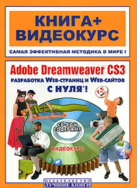 Adobe Dreamweaver CS3 с нуля! (+ DVD-ROM),