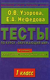 """Тесты по курсу """"Окружающий мир"""". 1 класс, О. В. Узорова, Е. А. Нефедова"""
