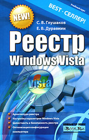 Реестр Windows Vista,