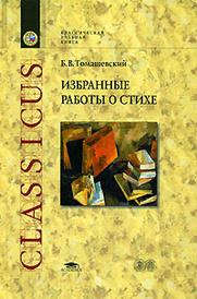 Избранные работы о стихе, Б. В. Томашевский