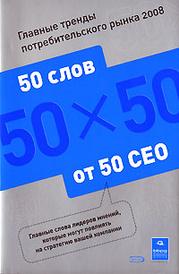 Главные тренды потребительского рынка 2008. 50 слов от 50 CEO,