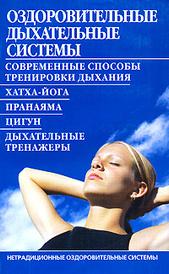 Оздоровительные дыхательные системы, Борис Бах