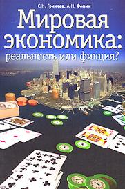 Мировая экономика. Реальность или фикция?,
