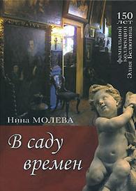 В саду времен, Нина Молева