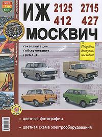 ИЖ 412, 2125, 2715, (27151). Москвич 412, 427. Эксплуатация, обслуживание, ремонт,
