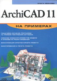 ArchiCAD 11 на примерах (+ CD-ROM),