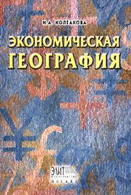 Экономическая география, И. А. Колтакова