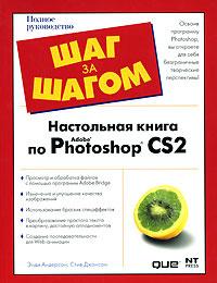 Настольная книга по Adobe Photoshop CS2, Энди Андерсон, Стив Джонсон