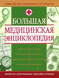 Большая медицинская энциклопедия, Наталья Светлакова