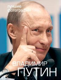 Владимир Путин. Лучшие фотографии (+ 2 DVD-ROM), Викторов В. В.