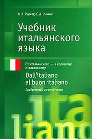 Учебник итальянского языка. Dall'italiano al buon italiano. Продвинутый этап обучения, Н. А. Рыжак, Е. А. Рыжак