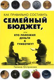 Как правильно составить семейный бюджет, или Кто положил деньги в тумбочку?, Галина Острикова