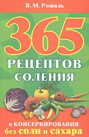 365 рецептов соления и консервирования без соли и сахара, В. М. Рошаль