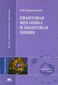 Квантовая механика и квантовая химия, В. И. Барановский