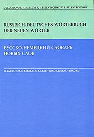 Russisch-deutsches Worterbuch der neuen Worter / Русско-немецкий словарь новых слов, И. Улуханов, X. Хебекер, В. Беленчиков, Р. Беленчикова