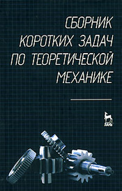 Сборник коротких задач по теоретической механике,