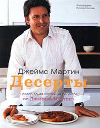Десерты, Джеймс Мартин