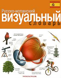 Русско-испанский визуальный словарь, Жан-Клод Корбей, Арман Аршамбо