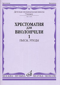 Хрестоматия для виолончели. 5 класс. Часть 1. Пьесы, этюды,