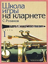 Школа игры на кларнете. Часть 1, С. Розанов