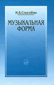 Музыкальная форма, И. В. Способин