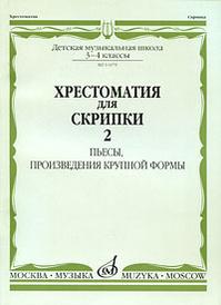 Хрестоматия для скрипки. 3-4 классы ДМШ. Часть 2. Пьесы, произведения крупной формы,