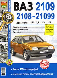 Автомобили ВАЗ-2108, -2109, -21099 с двигателями 1,5i; 1,1; 1,3; 1,5. Эксплуатация, обслуживание, ремонт,