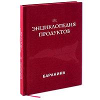 Энциклопедия продуктов. Баранина,
