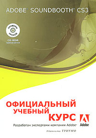 Adobe Soundbooth CS3. Официальный учебный курс (+ CD-ROM),