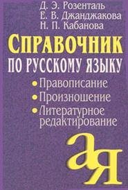 Справочник по русскому языку. Правописание, произношение, литературное редактирование,