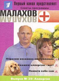Малахов+. Выпуск 29. Аллергия,