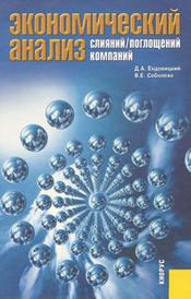 Экономический анализ слияний/поглощений компаний, Д. А. Ендовицкий, В. Е. Соболева