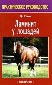 Ламинит у лошадей, Д. Рэми