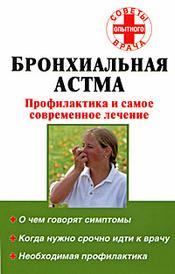 Бронхиальная астма,