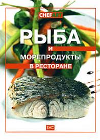 Рыба и морепродукты в ресторане,