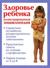 Здоровье ребенка,