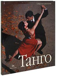 Танго (+ CD, DVD),