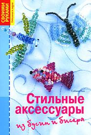 Стильные аксессуары из бусин и бисера, Сабина Кох