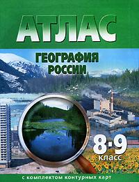 Атлас. География России. 8-9 класс. С комплектом контурных карт,