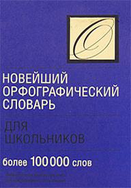 Новейший орфографический словарь для школьников, И. И. Лапуцкая